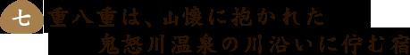 七重八重は、山懐に抱かれた鬼怒川温泉の川沿いに佇む宿
